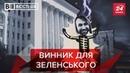 Олег Винник допоможе Зеленському Вєсті UA Жир 4 трав