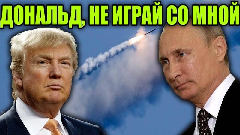 Оплакивая ДРСМД Ответ Амерuки на ракеты 9М729