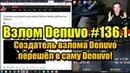 Взлом Denuvo 136.1 26.12.18 Создатель взлома Denuvo перешёл в Denuvo! Qoob вшивал майнеры!