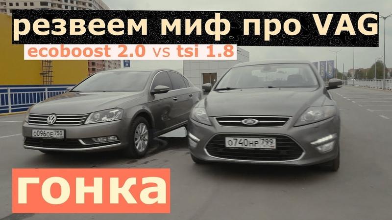 Страшный сон вагодрочера FORD MONDEO ECOBOOST 240hp vs VW PASSAT B7 1 8 DSG7 220hp