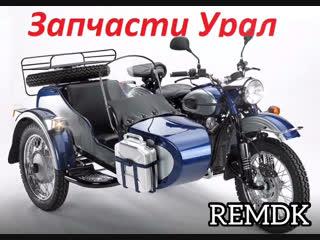 Ремонт и реставрация мотоциклов Урал . Запчасти.