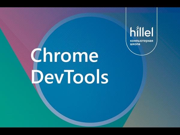 Chrome DevTools Обзор основных возможностей веб инспектора