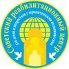 Советский реабилитационный центр