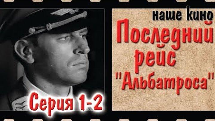 Последний рейс Альбатроса Серия 1 2 Наше кино Драма разведка 1971