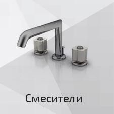 sansmail.ru/catalog/smesiteli