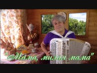 Валерий Сёмин  Мама, милая мама...