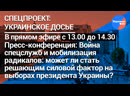 Украинское досье Выборы 2019 война спецслужб