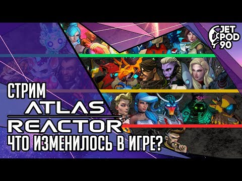 ATLAS REACTOR игра от Trion Worlds СТРИМ Смотрим что изменилось в игре за год с JetPOD90 смотреть онлайн без регистрации
