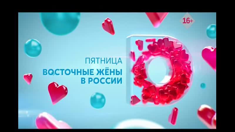 Восточные жены в России