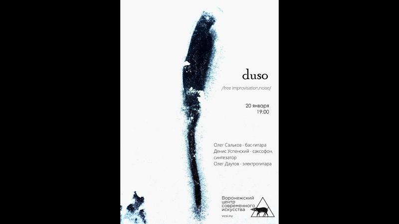 Duso || ВЦСИ 20.01.19