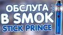 Обслуга на Smok Stick Prince В БАК TFV12 PRINCE