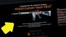 Как получить M16A3 Custom Евро-2016 БЕСПЛАТНО в warface Халява варфейс 2019