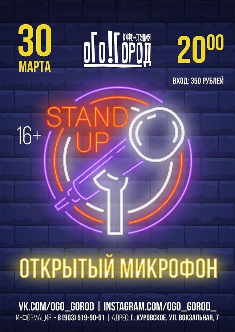 ОТКРЫТЫЙ МИКРОФОН (STAND UP) - 30 марта в 20.