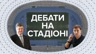 Зеленський vs. Порошенко: Дебати на стадіоні / НАЖИВО