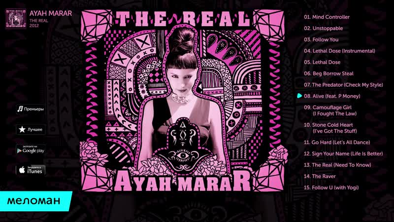 💎 Ayah Marar 💎 The Real 💎 2012 💎