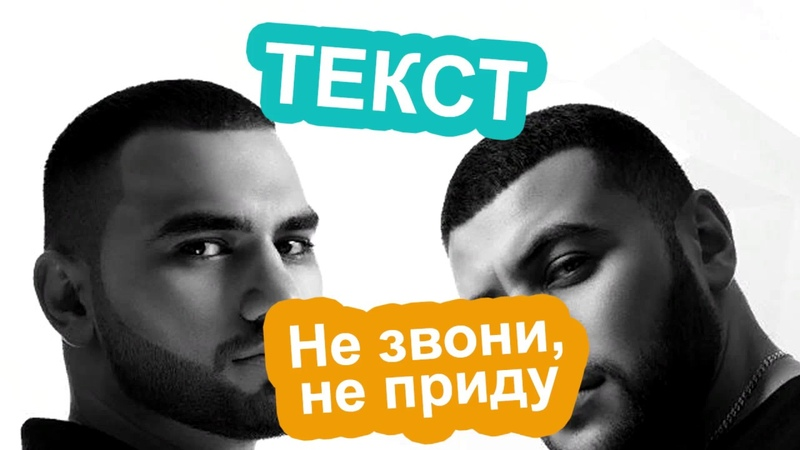 HammAli Navai - Не зови, не приду слова текст! Lyrics Лирика 2018
