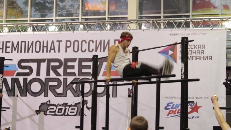 Баттл Миначова и Кищенко Чемпионат России по воркауту 2018 Street Workout