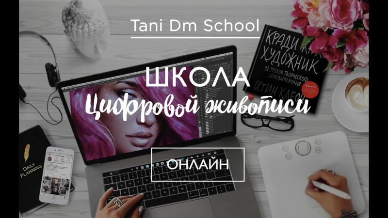 Tani Dm School Онлайн школа цифровой живописи