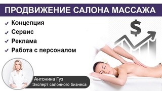 Продвижение салона массажа - реклама, cервис, работа с персоналом