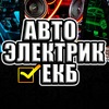 АвтоМастерская АВТОЭЛЕКТРИК