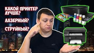 Какой принтер лучше? Лазерный струйный?