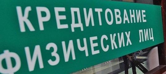 Донецк возьму кредит кредит без залога от 10 млн
