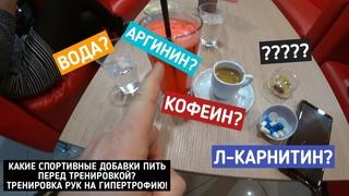 Л-КАРНИТИН КОФЕИН ЖЕНЬШЕНЬ ВОДА КАКИЕ ДОБАВКИ ПРИРИМАТЬ ДО ТРЕНИРОВКИ ТРЕНИРОВКА МЫШЦ РУК!
