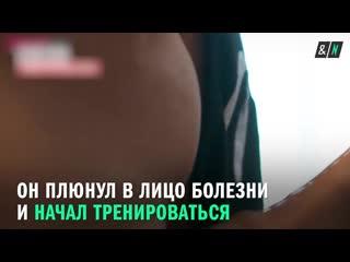 Мужчина с ДЦП стал бодибилдером. Бодибилдинг, мотивация, качалка, тренировки, тренинг, накачать, спорт, красивое тело