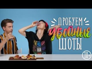 Люди пробуют ДИКИЕ шоты Рецепты Bon Appetit