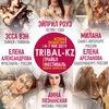 TRIBAL-KZ 10 / АСТАНА / 24-28 СЕНТЯБРЯ 2020