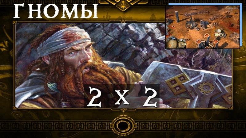 Властелин колец - ЭПИЧНАЯ БИТВА за Средиземье! [2х2] Гномы, гоблин Lord of the rings bfme 2