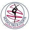 """""""Искусство в спорте"""" Любови Барыкиной"""