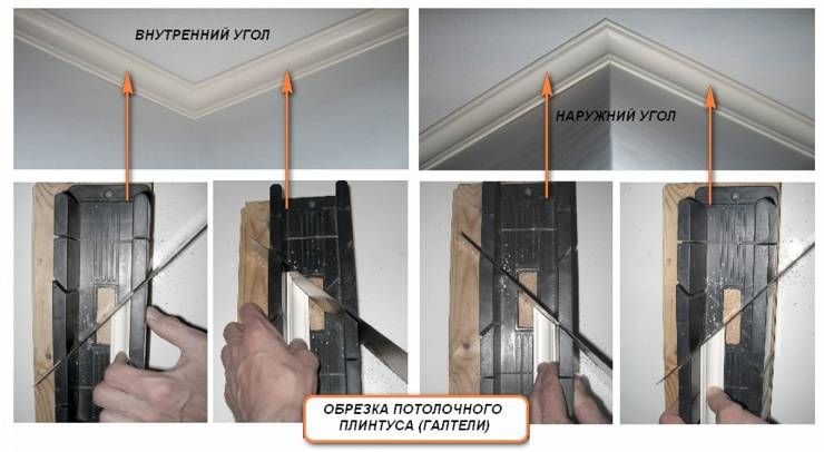 Как запилить потолочный плинтус: правильная обработка углов плинтуса, методы и инструменты, изображение №4