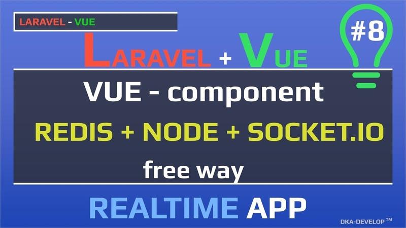 Уроки Laravel Vue Redis Node и Socket.IO обновление диаграммы в режиме реального времени | free way