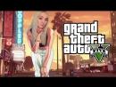 Беспредел в GTA5 Online! Осторожно, Блондинка! хД