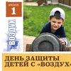 """День Защиты Детей с """"ВОЗДУХ"""" I 1.06"""
