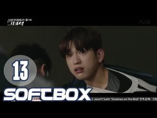 Озвучка SOFTBOX Этот психометрическии парень 13 серия