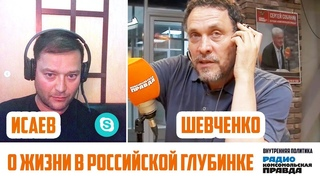 Максим Шевченко и Никита Исаев ЖЁСТКО о жизни в РОССИЙСКОЙ глубинке
