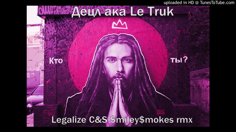 Децл ака Le Truk Legalize C S $miley$mokes remix
