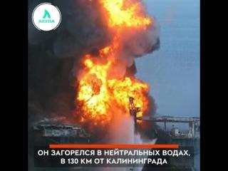 В Балтийском море загорелся пассажирский паром | АКУЛА