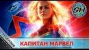 ЧУДО ИЛИ НЕТ Рецензия на фильм «Капитан Марвел» без спойлеров