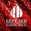 Кантри-отель БЕРЕЗКИ/Банкетный зал MYAЧебоксары