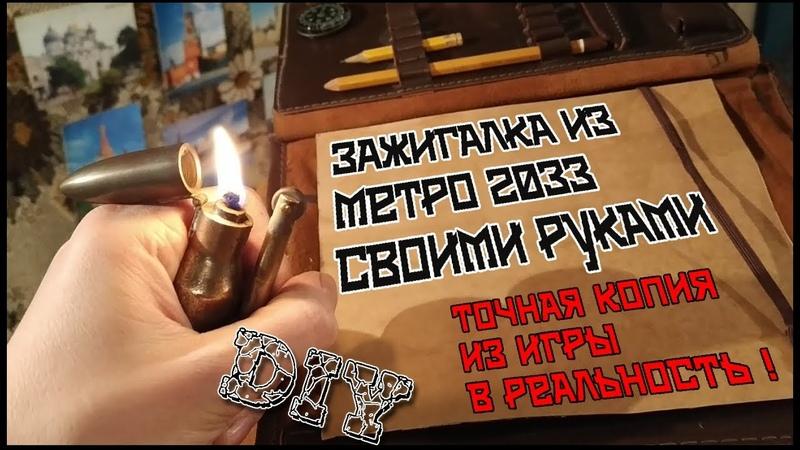 DIY Зажигалка Артёма из Метро 2033 своими руками Точная копия из игры в реальность