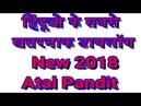 हिंदूओ के सबसे खतरनाक डायलॉग द song Dj mix 2018 JAI JAI PARSHURAM ATAL PANDIT