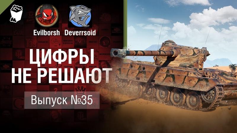 150HP vs 4 ПРОТИВНИКА Цифры не решают №35 от Evilborsh и Deverrsoid World of Tanks