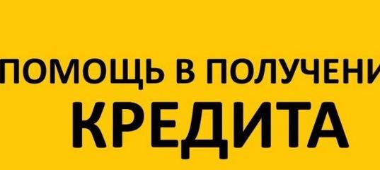 помощь в получении займа москва взять кредит наличными в челябинске пенсионерам