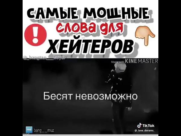 Шуга и его реп 🤤❤👀 Бтс слова для хейтеров👍 🎶Песня -The last