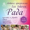 Летняя программа для девочек «Рада»