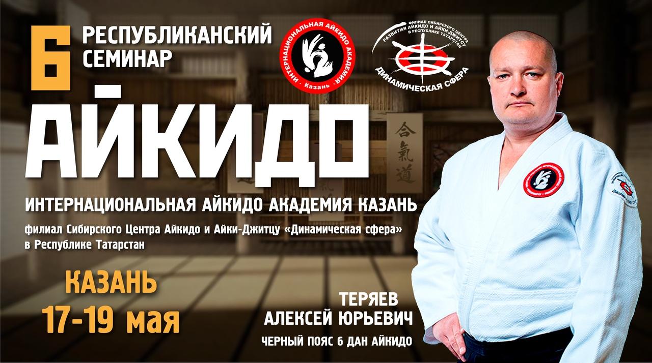 Афиша Казань 6 РЕСПУБЛИКАНСКИЙ СЕМИНАР АЙКИДО г. КАЗАНЬ