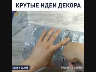 Крутые идеи! Во что можно превратить обычные пластиковые бутылки
